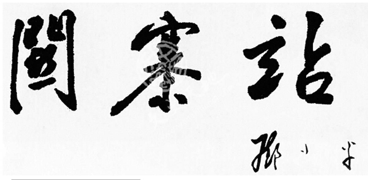 邓小平为关寨站题写的站名