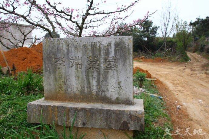 李端棻墓碑