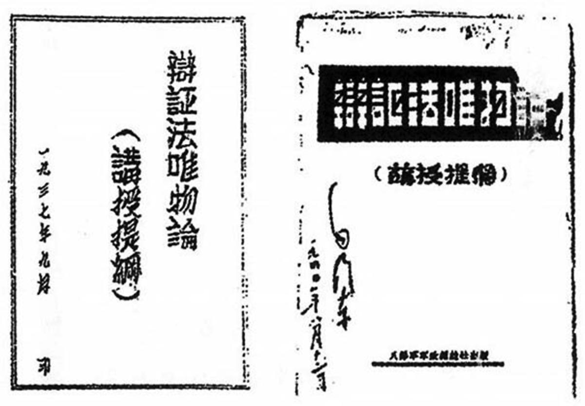 """1937年毛泽东应邀为抗日军政大学授课,""""两论""""是其编写的《辩证法唯物论〈讲授提纲〉》教材中的两节,此图为讲授提纲的油印件和铅印件封面"""