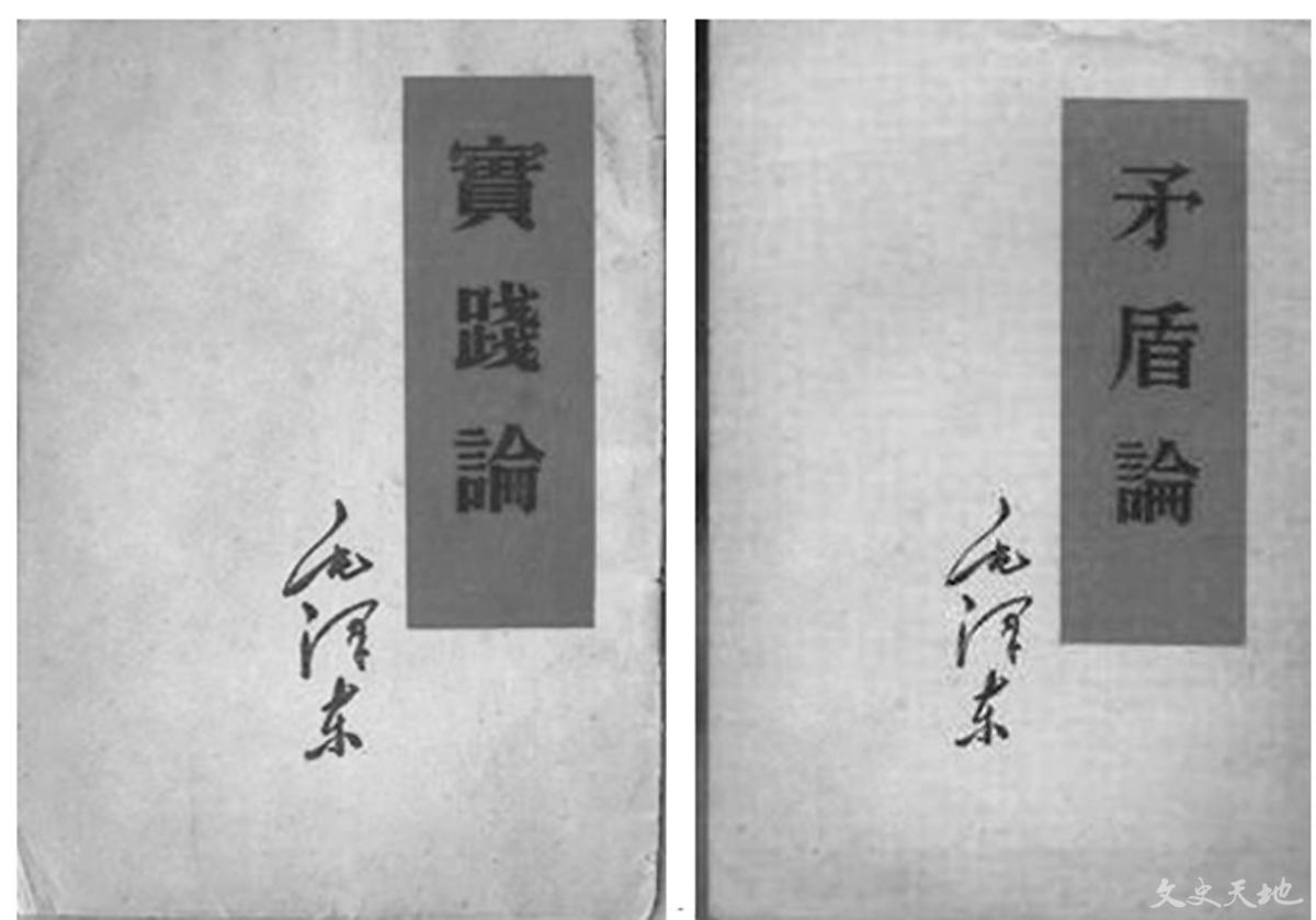 《实践论》《矛盾论》封面